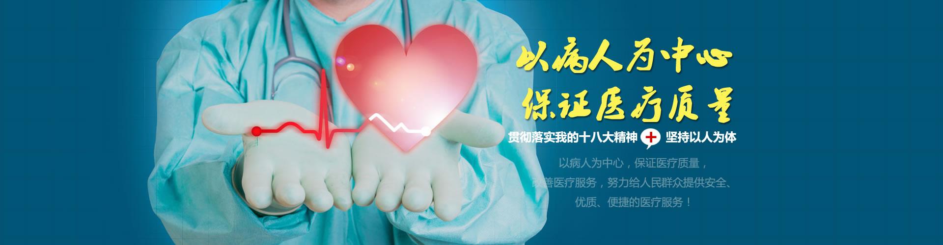 内蒙古泌尿外科医院