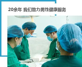 内蒙古泌尿外科医院诊疗项目